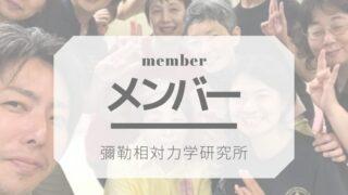 主催者|メンバー